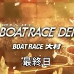 boatracedouga